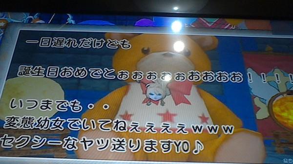 WIN_20140127_204105.JPG