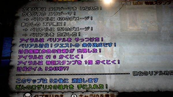 WIN_20140329_230123.JPG