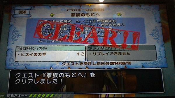 WIN_20140329_233939.JPG