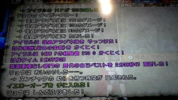 WIN_20140330_005857.JPG