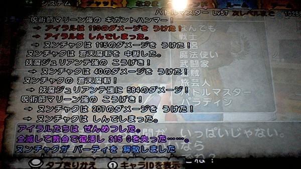 WIN_20140330_011947.JPG